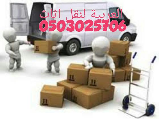 movers and packers arabia.0503025706