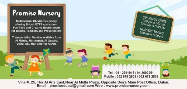 PROMISE NURSERY - Nursery near Abu Hail - 052 679 2809.