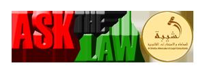 ASK THE LAW - Al Shaiba Advocates & Legal Consultants