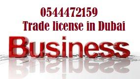 General trading free zone license available #0544472159