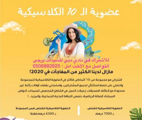 Classic 10 membership to participate in the Dubai Ladies Club