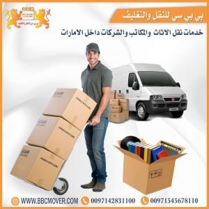 نقل اثاث من دبي الي الكويت00971507828316