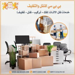 شحن اثاث من دبي الي السعودية 00971549962610