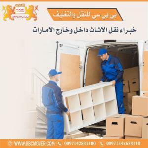 نقل الاثاث من دبي الي الكويت العاصمة 00971507828316